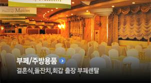 부페/결혼용품 결혼식,돌잔치,회갑 출장,부페렌탈
