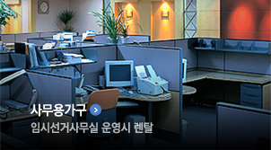 사무용가구 임시선거사무실 운영시 렌탈